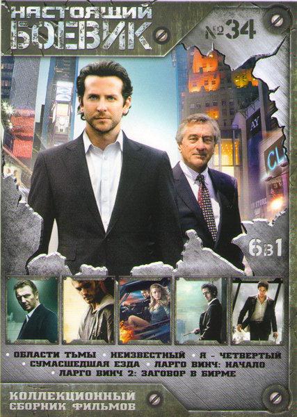Настоящий боевик 34 (Области тьмы / Неизвестный / Я четвертый / Сумасшедшая езда / Ларго Винч Начало / Ларго Винч 2 Заговор в Бирме) на DVD
