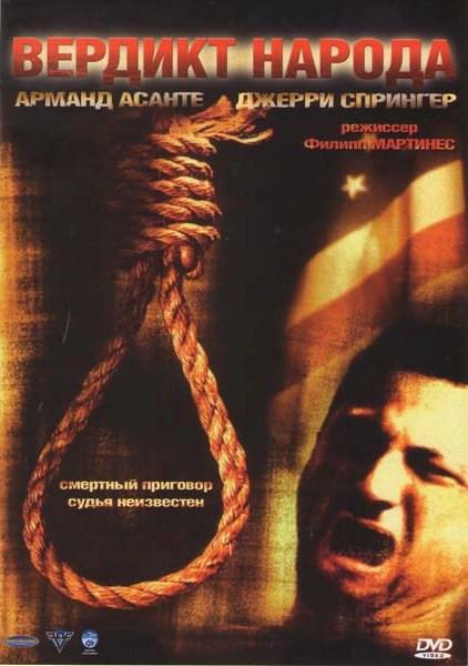 Вердикт народа  на DVD