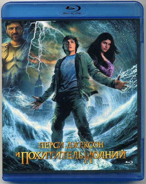 Перси Джексон и похититель молний (Blu-ray) на Blu-ray