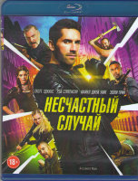 Несчастный случай (Blu-ray)