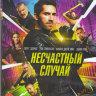 Несчастный случай (Blu-ray) на Blu-ray