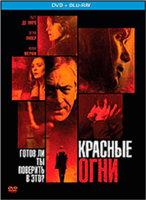 Красные огни (DVD+Blu-ray)