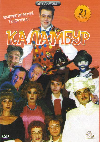Каламбур 21 Выпуск на DVD