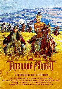 Турецкий Гамбит на DVD