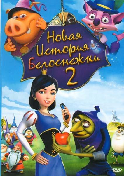 Новая история Белоснежки 2 на DVD
