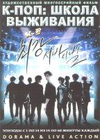 К поп Школа выживания (14 серий) (4 DVD)