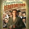 Присутствие великолепия на DVD