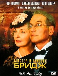 Мистер и миссис Бридж  на DVD