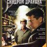 Синдром дракона (12 серий) на DVD
