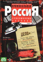 Криминальная Россия Современные хроники 7,8 Дело (2 DVD)