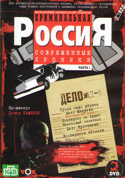 Криминальная Россия Современные хроники 7,8 Дело (2 DVD) на DVD