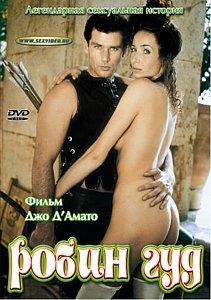 РОБИН ГУД на DVD