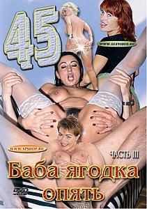 45 – БАБА ЯГОДКА ОПЯТЬ. Часть 3 на DVD