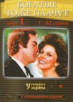 Богатые тоже плачут (Серии 1 - 244) (3 DVD)