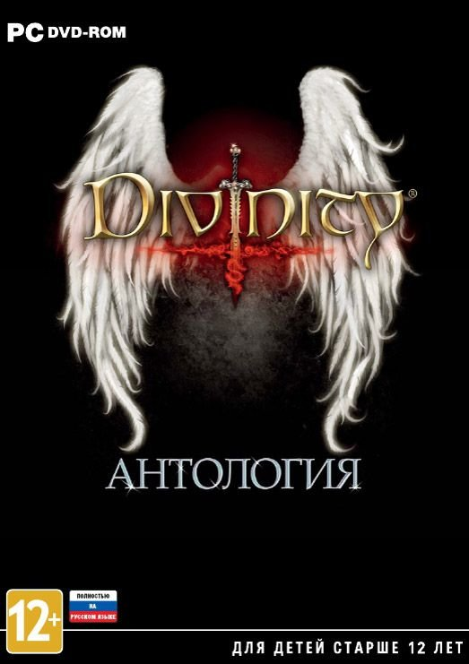 Divinity Антология (PC 2 DVD+CD)