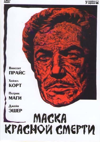 Маска красной смерти (Красная маска смерти) на DVD