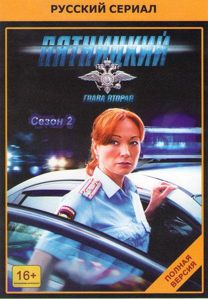Пятницкий 2 (33-64 серии) на DVD