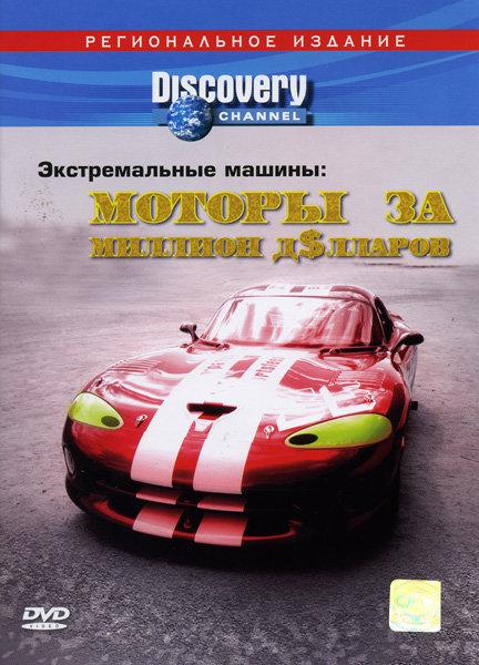 Discovery  Экстремальные машины  Моторы за миллион долларов  на DVD