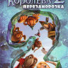 Снежная Королева 2 Перезаморозка на DVD