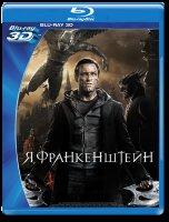 Я Франкенштейн 3D+2D (Blu-ray)