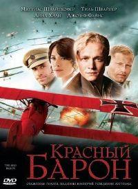 Красный барон на DVD