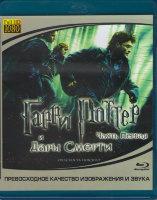 Гарри Поттер и Дары смерти 1 Часть (Blu-ray)