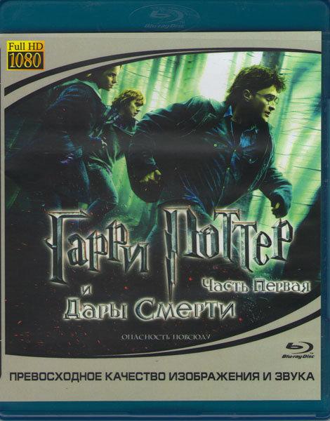 Гарри Поттер и Дары смерти 1 Часть (Blu-ray)* на Blu-ray