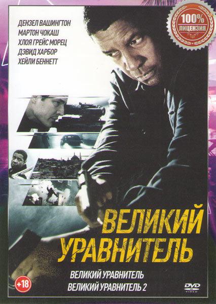 Великий уравнитель / Великий уравнитель 2 на DVD