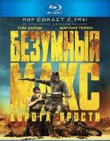 Безумный Макс Дорога ярости 3D+2D (2 Blu-ray)