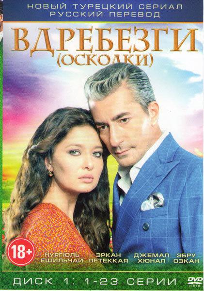 Вдребезги (Осколки) (23 серии) на DVD