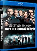 Перекрестный огонь (Blu-ray)