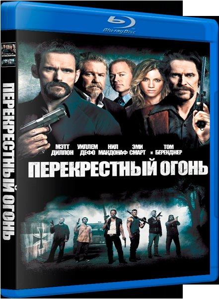 Перекрестный огонь (Blu-ray) на Blu-ray
