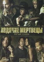 Ходячие мертвецы 5 Сезон (16 серий) (2 DVD)