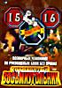 Всемирный чемпионат по рукопашным боям без правил. Знаменитый восьмиугольник 15 - 16 на DVD