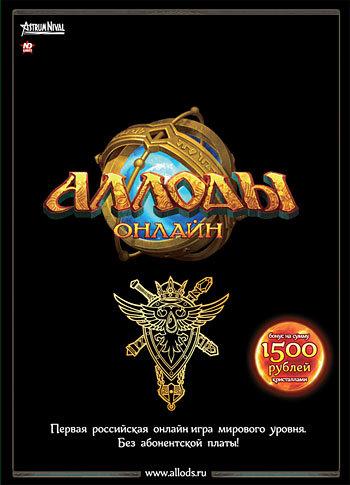 Аллоды Онлайн Подарочное издание (PC DVD)