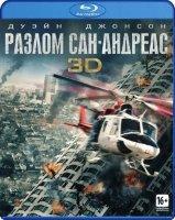 Разлом Сан Андреас 3D+2D (Blu-ray 50GB)