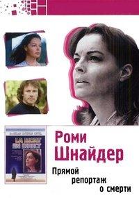 Прямой репортаж о смерти (Преступный репортаж) (Без полиграфии!) на DVD