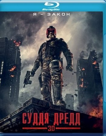 Судья Дредд 3D (Blu-ray 50GB) на Blu-ray