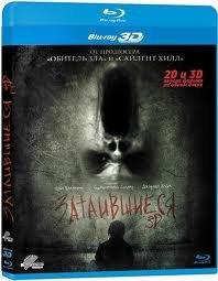 Затаившиеся 3D+2D (Blu-ray 50GB) на Blu-ray
