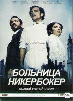 Больница Никербокер 2 Сезон (10 серий) (2 DVD)