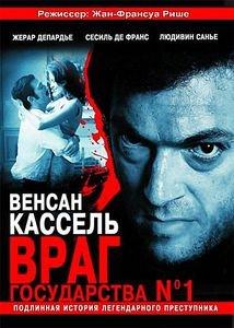 Враг Государства №1 на DVD