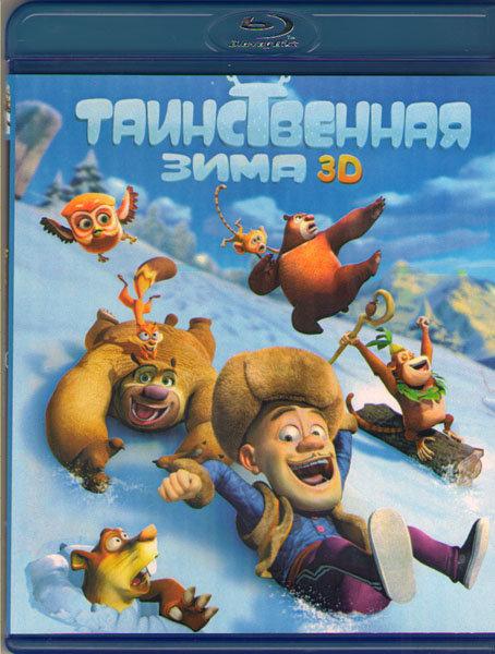 Медведи Буни Таинственная зима (Blu-ray) на Blu-ray