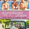 Курортный роман (4 серии) на DVD