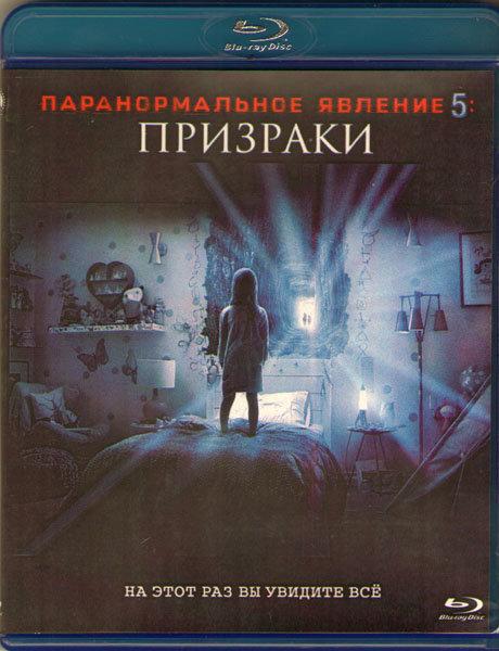 Паранормальное явление 5 Призраки (Blu-ray) на Blu-ray