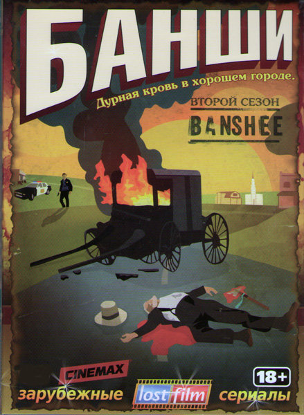 Банши 2 Сезон (10 серий) (2 DVD) на DVD