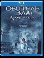 Обитель зла 2 Апокалипсис (Blu-ray)