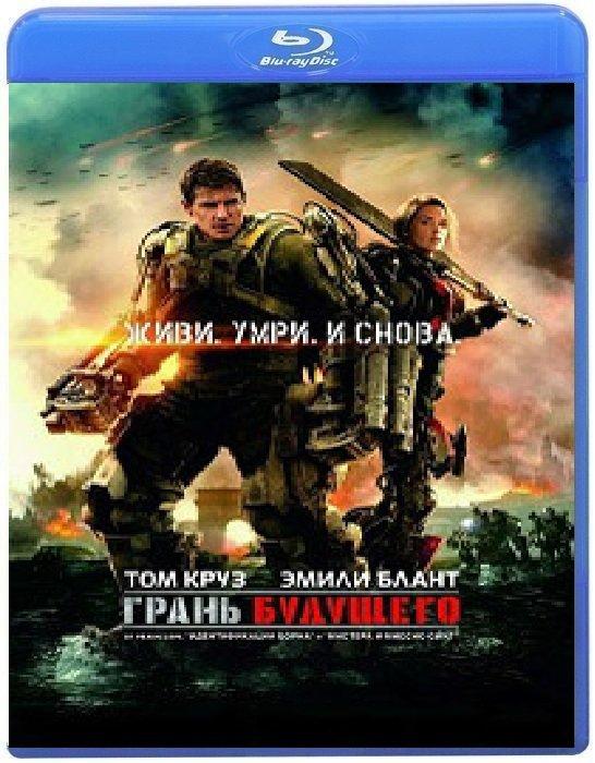 Грань будущего (Blu-ray)*