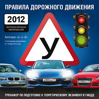 Правила дорожного движения 2012 (PC CD)