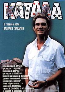 Катала на DVD