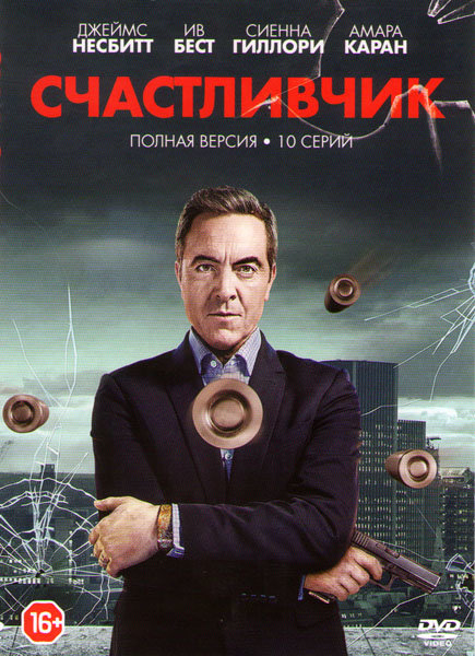 Счастливчик (Везунчик) (10 серий) на DVD